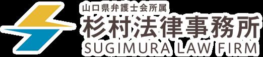山口県弁護士会所属 杉村法律事務所 SUGIMURA LAW FIRM