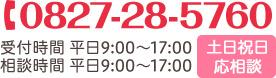 0827-28-5760 受付時間 平日9:00~17:00 相談時間 平日9:00~17:00 土日祝日応相談